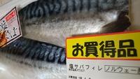 美味しかった鯖【えぷろん】