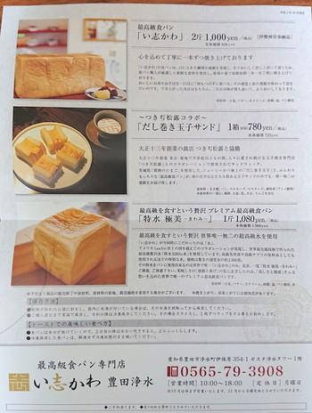 【最高級食パン専門店『い志かわ』】