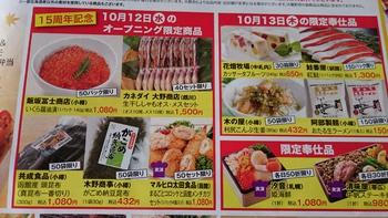明日から北海道物産展