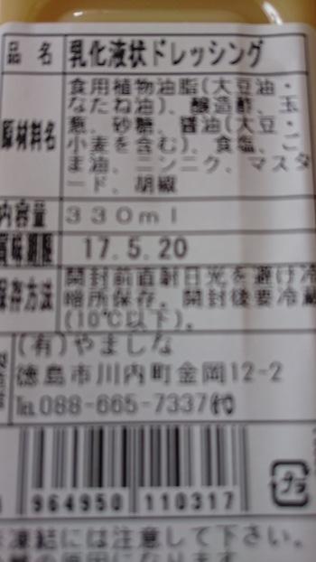 トキメキドレッシング☆やまのぶ梅坪店