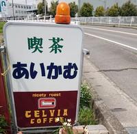 600円日替りランチ【喫茶 あいかむ】