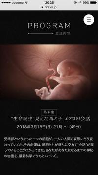 生命誕生の神秘