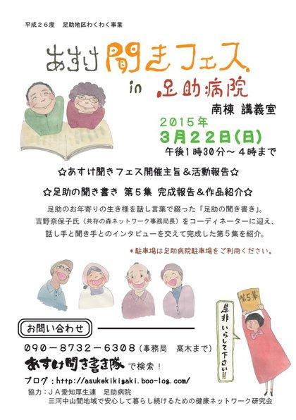 あすけ聞きフェス2015 in 足助病院
