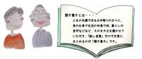 『あすけ聞き書き講座』参加者募集!