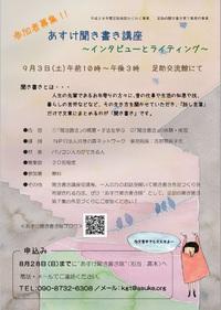 9/3(土)『あすけ聞き書き講座:インタビューとライティング』参加者募集!