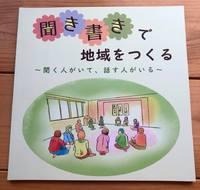冊子『「聞き書き」で地域をつくる』