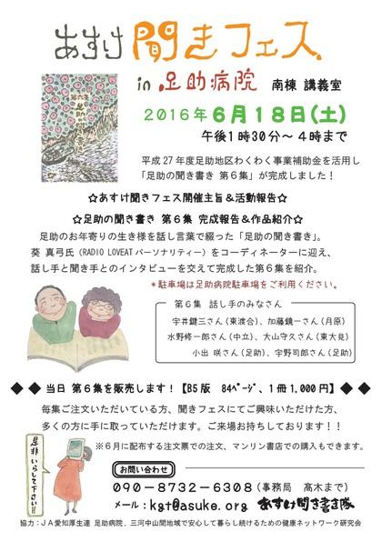 あすけ聞きフェス in 足助病院2016