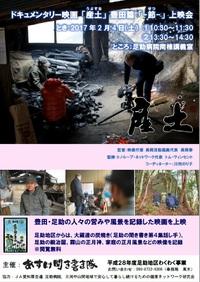 2/4(土)ドキュメンタリー映画 「産土」 豊田篇 「-節-」 上映会