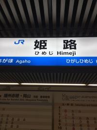 メイクの審査のために鳥取へ来ています 2018/10/31 23:11:26