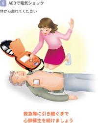 AEDで助かる命