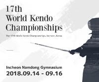 第18回世界剣道選手権大会