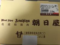 津の朝日屋と四日市のひもの食堂