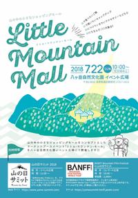 八ヶ岳自然文化園にて山の日サミット 2018/07/16 22:15:30