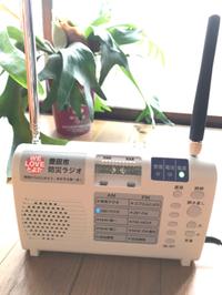 豊田市の防災ラジオ