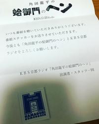 蛤御門のヘン 2018/10/01 09:15:26