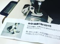 アナログミシンの糸切り装置