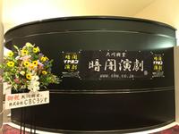 大川興業、暗闇演劇 イヤホン 2018/10/01 09:36:24
