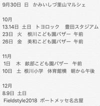 これからの出展予定 2018/09/28 09:14:46