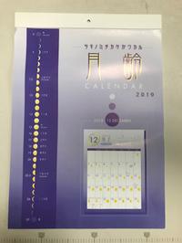 月齢 カレンダー 2018/10/01 12:33:17