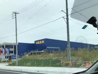IKEA長久手!