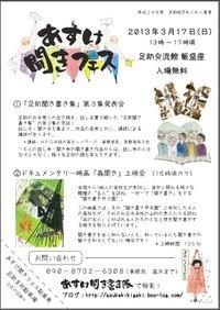 あすけ聞きフェス2013(3/17開催)