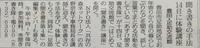 中日新聞に「はじめての『聞き書き』講座」の記事!