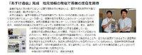 矢作新報に「あすけ通信」の記事