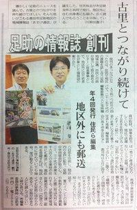 中日新聞に「あすけ通信」の記事