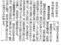 中部経済新聞に「あすけ通信」の記事