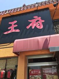 王府で中華ランチ ❗️