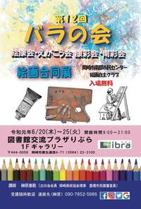 大人の絵画教室、展覧会のお知らせ 6/20〜25