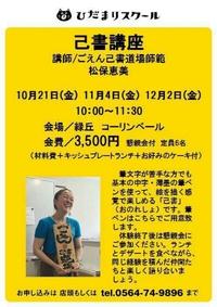 己書とは…ひだまりスクール開催日☆決定☆ 2016/10/14 18:46:32