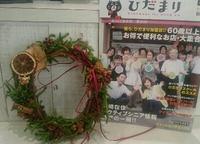 クリスマスリースとランチ 2016/11/03 18:26:50