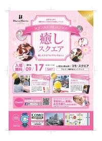 豊田☆癒しスクエアで女子力UP☆ 2016/09/16 18:28:00