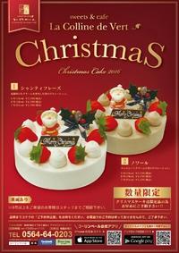 クリスマスケーキのお知らせ 2016/11/15 18:31:46