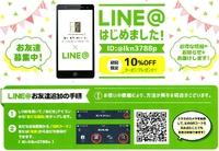 LINE@スタート