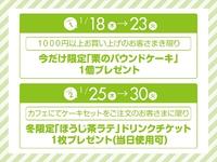 栗のパウンドケーキとほうじ茶ラテ 2018/01/18 10:13:12