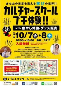栗スイーツ☆岡崎シピコにて販売 2016/10/07 10:28:03
