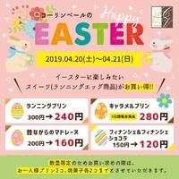 ランニングエッグでHappy Easter