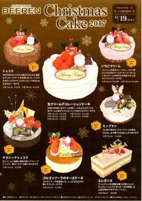 クリスマスケーキのご予約!
