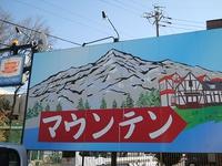 「喫茶マウンテン」登頂記録