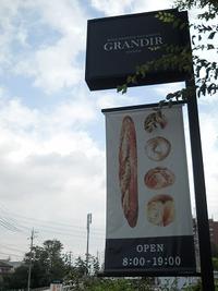 「グランディール」さんでパン食べ放題モーニング