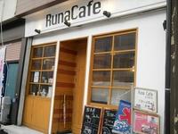 「RunaCafe」さんへ