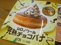 「コメダ珈琲店」さんでミニ完熟チョコバナ