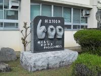 岡崎聾学校の文化祭へ