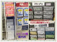 おかざきニュース3月1日号発行