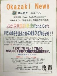 Okazaki News 英語版555号発行