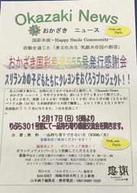 おかざきニュース英語版555号発行記念