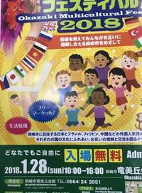 おかざき多文化共生フェスティバル