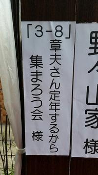 豊田市で同窓会・クラス会は当店へ!駅近便利&バス有。座敷でじっくりお話してくださいね♪⑤ 2017/06/08 09:00:00